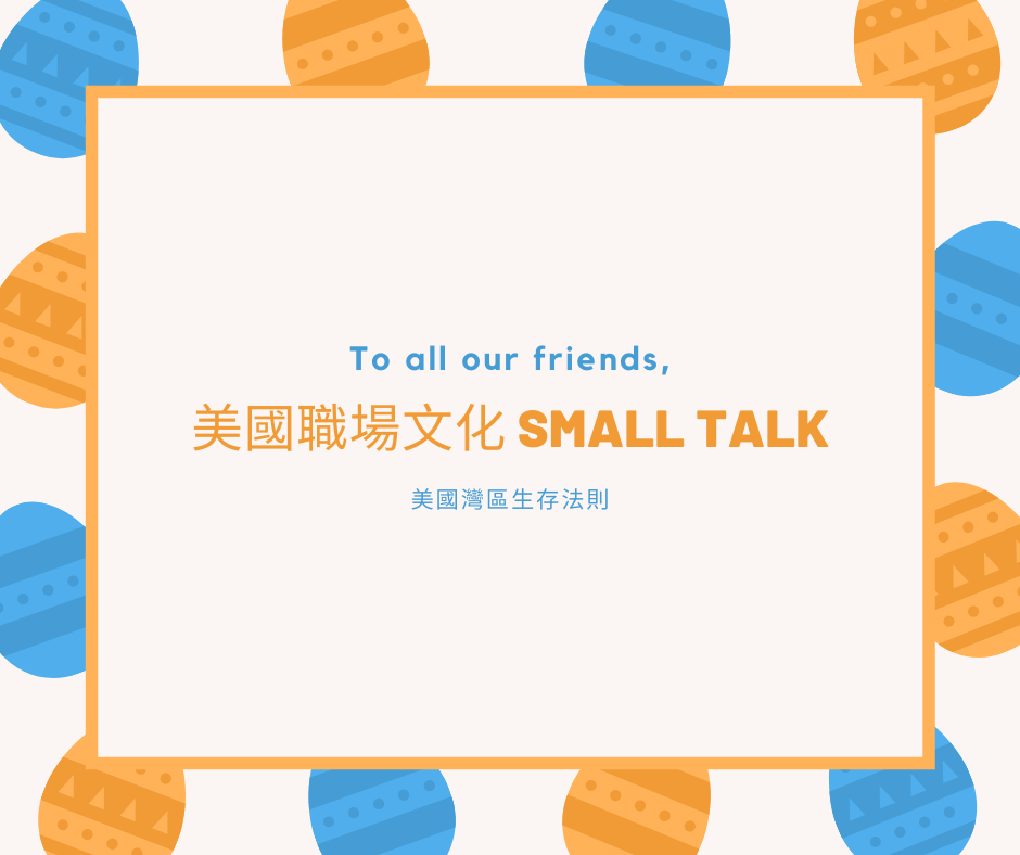 美國職場文化Small Talk