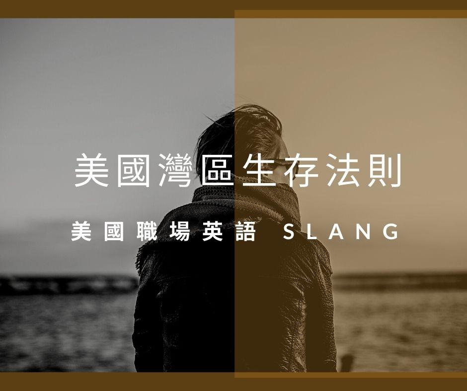 美國職場十個常用英文俚語(Slang)