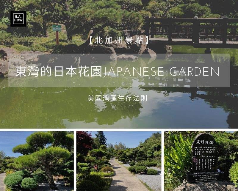 【北加州景點】東灣的日本花園Japanese Garden,短暫休閒好去處