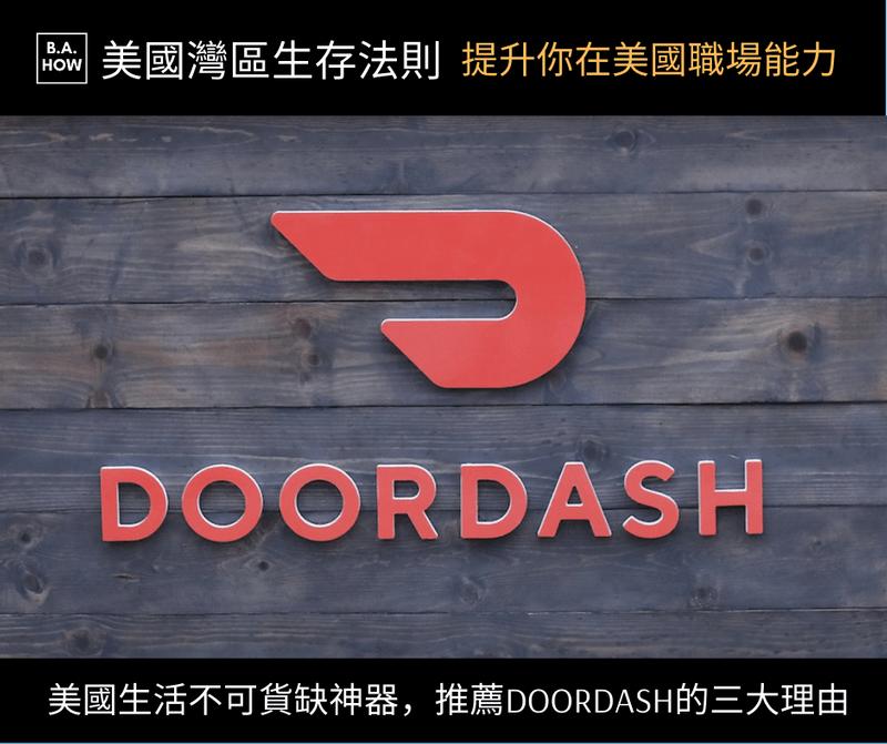 【美國外送平台推薦】美國生活不可貨缺神器,推薦Doordash的三大理由