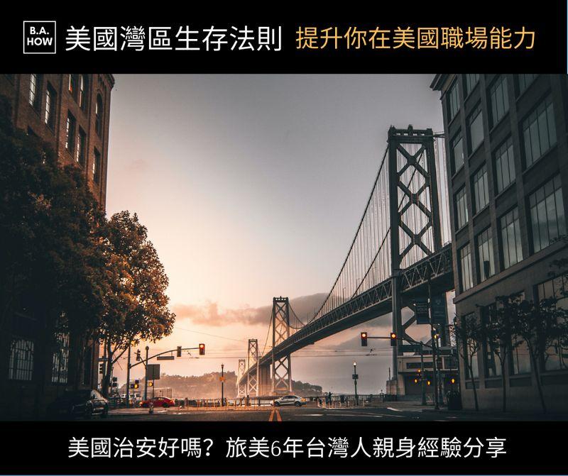 美國治安好嗎?旅美6年台灣人親身經驗分享