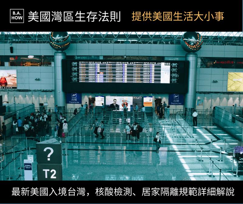 台灣政府最新規定2021年1月15日後入境的旅客,開始實施居家一人一戶隔離政策,即使你家裡有空房,也不能和親友同住,不能有機會接觸到任何人,核酸檢測報告要求登機3天內,此文包括2021最新美國舊金山入境台灣資訊。